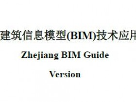浙江省建筑信息模型(BIM)技术应用导则