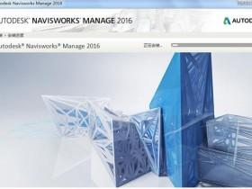 Navisworks2016中文完整版下载(内含密钥、注册机、安装教程)