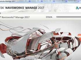 Navisworks2017正式版下载(含注册机)