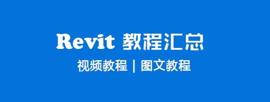 Revit 视频教程、图文教程汇总(持续更新)