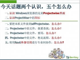 ProjectWise快速使用教程【PPT】