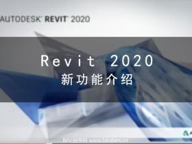 Revit2020官方简体中文版下载(正式版+注册机)