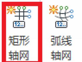 Revit快速准确创建矩形轴网