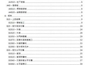 台湾BIM模型发展程度规范2014
