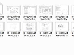 第十五期全国BIM技能等级考试二级试题(建筑/结构/设备)