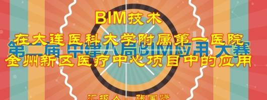 BIM技术在大连医科大学附属第一医院金州新区医疗中心项目中的应用