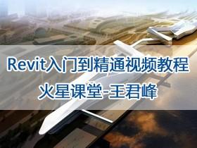 Revit入门到精通视频教程|火星课堂-王君峰|BIM自学视频教程