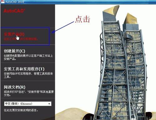AutoCAD2010官方简体中文 (32位/64位/破解版/含序列号、密钥、注册机、安装教程)