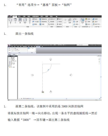 【图文教程】Autodesk Revit入门教程