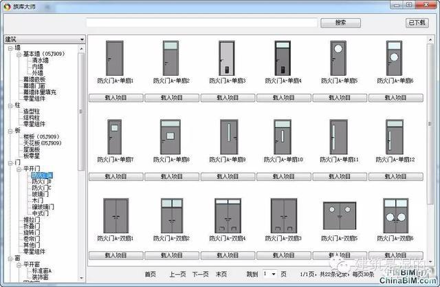常用的BIM软件汇总