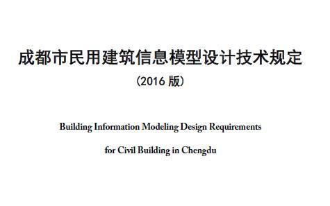 成都市民用建筑信息模型设计技术规定(2016版)