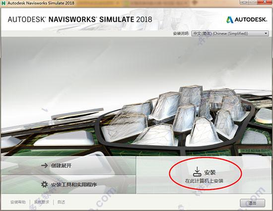 Navisworks2018正式版下载(含注册机)