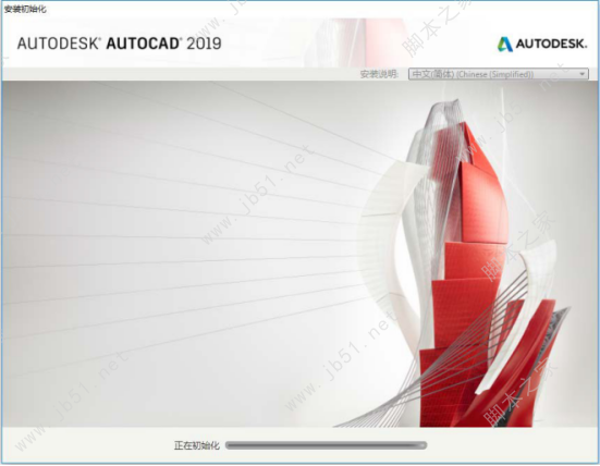 AutoCAD2019官方简体中文(32位+64位,内含破解注册机)
