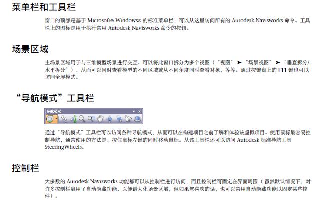 Navisworks软件快速入门手册