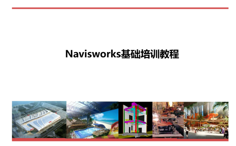 Navisworks基础培训教程