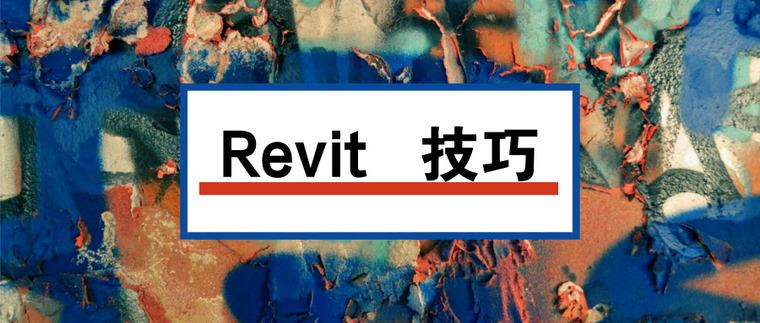 Revit技巧-Revit如何制作室内墙踢脚线
