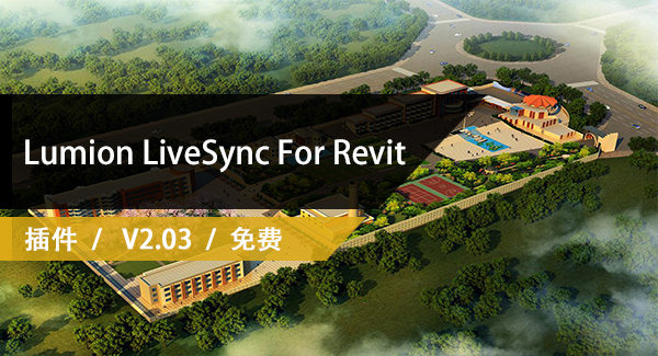 Lumion LiveSync For Revit
