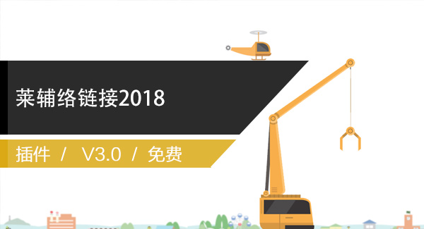 [BIM插件]莱辅络链接2018 -RebroLink2018
