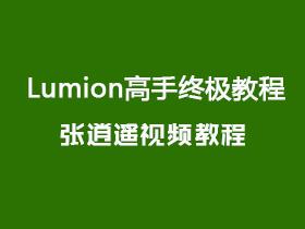 Lumion高手终极教程_张逍遥_视频教程