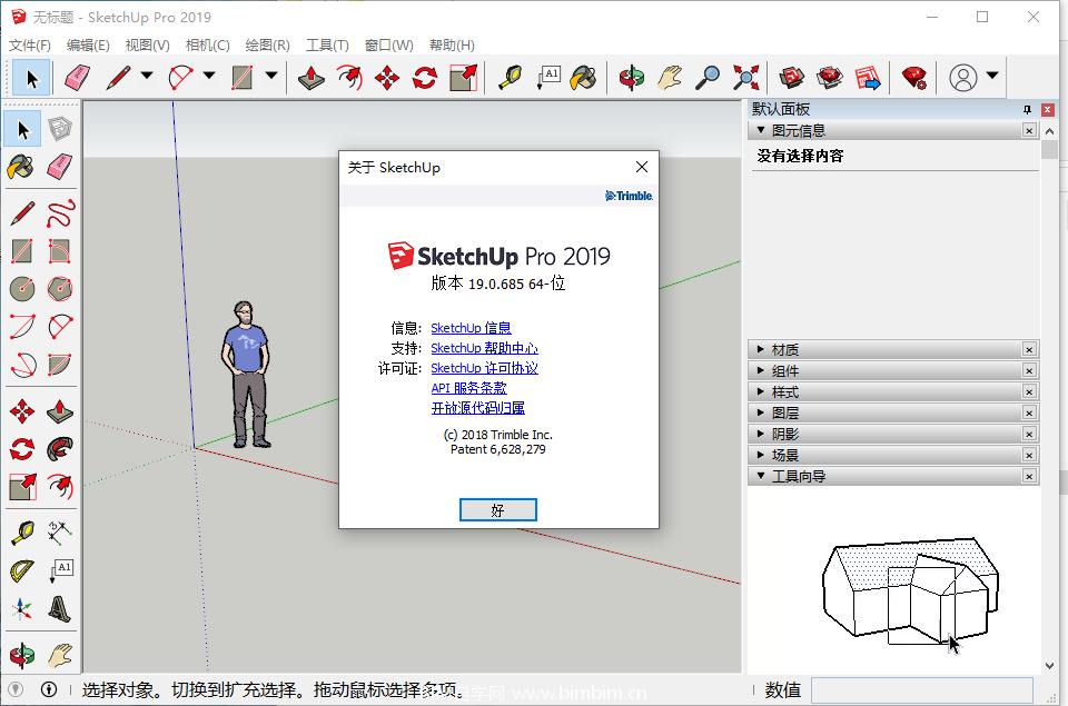 SketchUp Pro 2019 简体中文版下载(破解版)