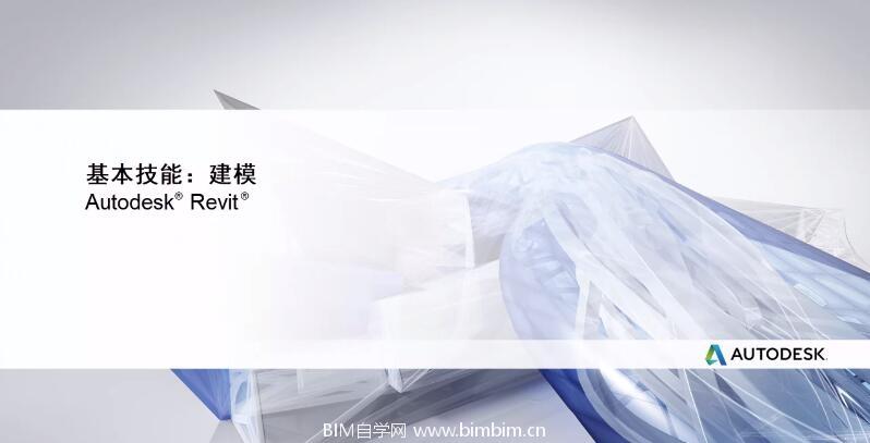 [revit视频教程]建模的基本技能
