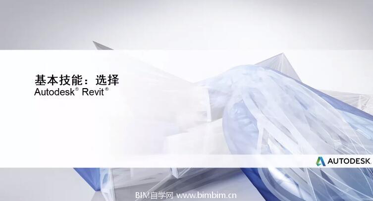 [Revit视频教程]选择的基本技能