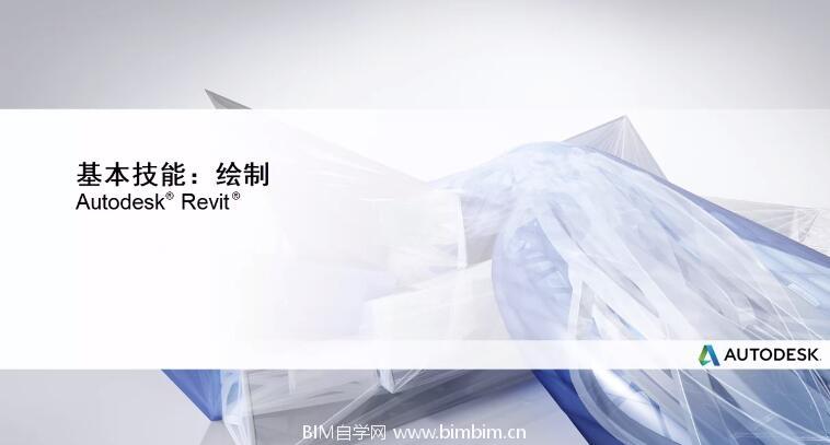 [Revit视频教程]绘制的基本技能