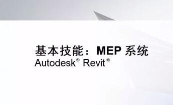 [revit视频教程]MEP系统的基本技能