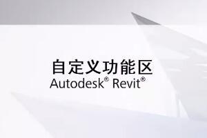 [revit视频教程]自定义功能区界面