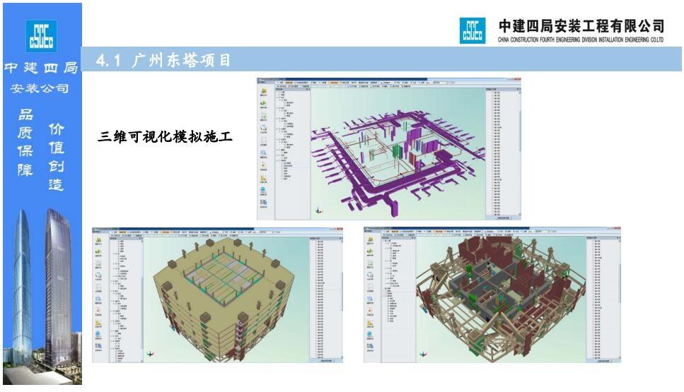 中建四局安装工程公司BIM技术应用(80页)