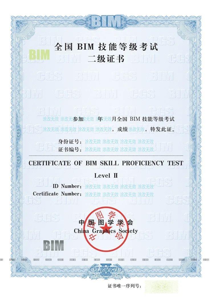 第十五期全国BIM技能等级考试成绩查询