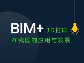 BIM+3D打印在我国的应用与发展