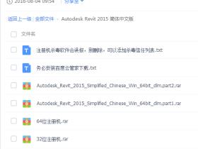 Autodesk Revit 2015 简体中文安装版(含注册机)