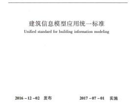 GBT 51212-2016 建筑信息模型应用统一标准