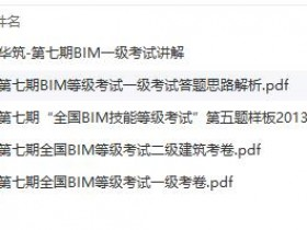 第七期全国BIM技能等级考试一级、二级考试真题及视频解析