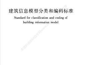 GB/T51269-2017《建筑信息模型分类和编码标准》