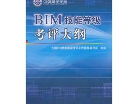 BIM技能等级考评大纲