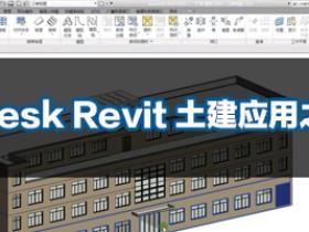 Autodesk Revit土建应用之入门篇【PDF+视频+项目文件】