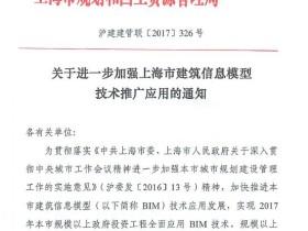 【上海市】关于进一步加强上海市建筑信息模型技术推广应用的通知