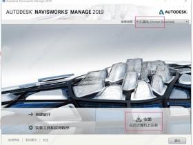 Autodesk Navisworks 2019 官方简体中文版下载(含破解注册机)