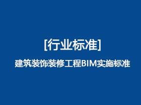 [行业标准]建筑装饰装修工程BIM实施标准