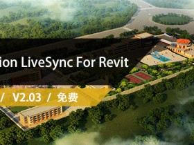 Lumion LiveSync For Revit