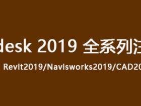 Autodesk2019全系列注册机,适合Revit2019/Navisworks2019/CAD2019等注册(32位+64位)