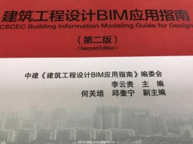 BIM书单推荐 | BIM推荐教材