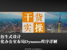 干货实操 | 自动化办公室布局Dynamo程序详解