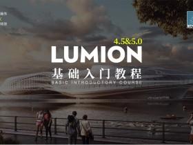 Lumion 4.5 & 5.0 基础入门提升教程