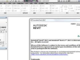 Autodesk revit2017 简体中文完整版