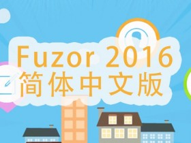Fuzor 2016 简体中文版下载