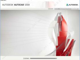 AutoCAD2019官方简体中文