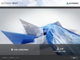 Autodesk Revit 2014完整版下载